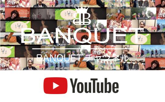 BANQUETチャンネル