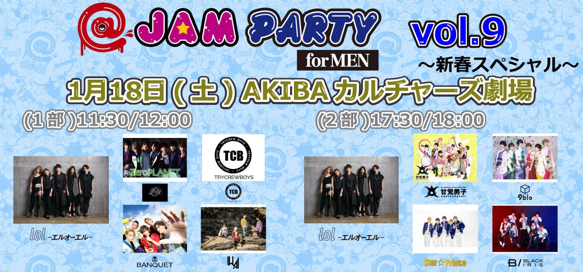 @JAM PARTY for MEN vol.9~新春スペシャル~