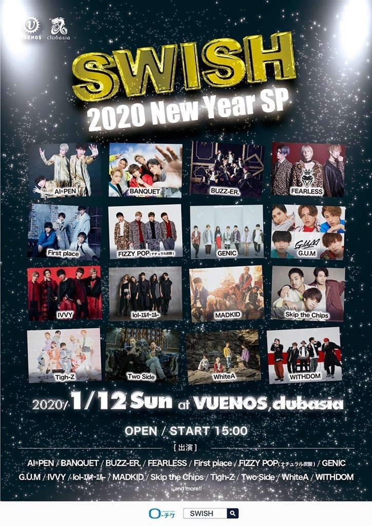 SWISH New Year SP