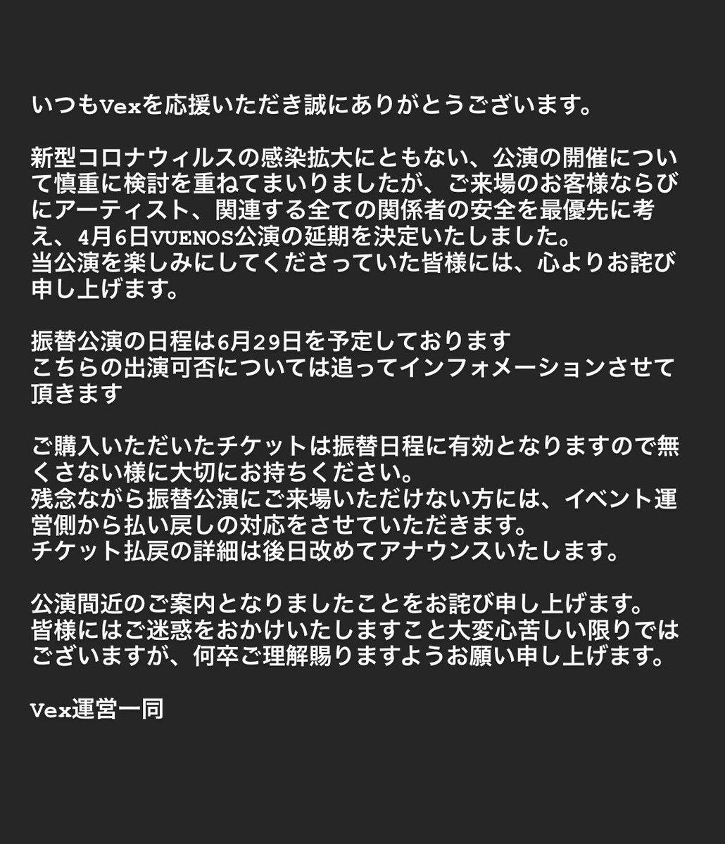 4月6日VUENOS公演の延期のお知らせ