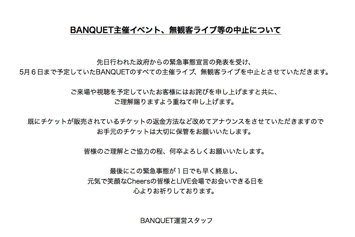 BANQUET主催イベント、無観客ライブの中止について