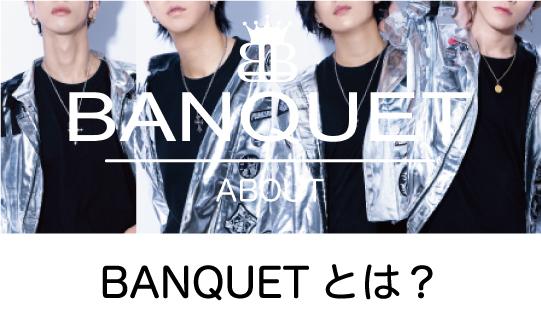 BANQUETとは?