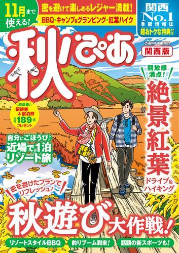 秋ぴあ 2020に『my route@YOKOHAMA』が掲載!