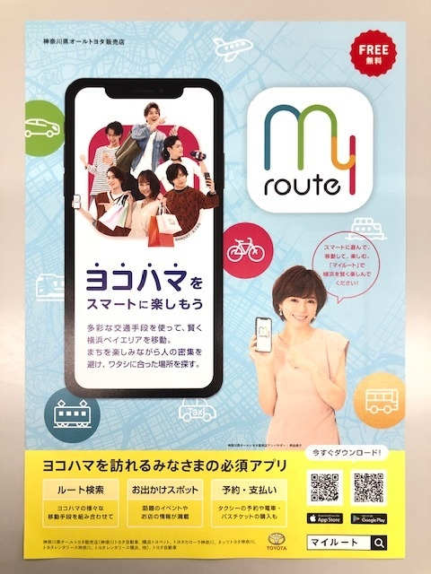 『my route@YOKOHAMA』ポスター掲載中