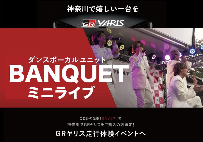 新型GR ヤリス走行イベントにてBANQUETミニライブを開催しました!!