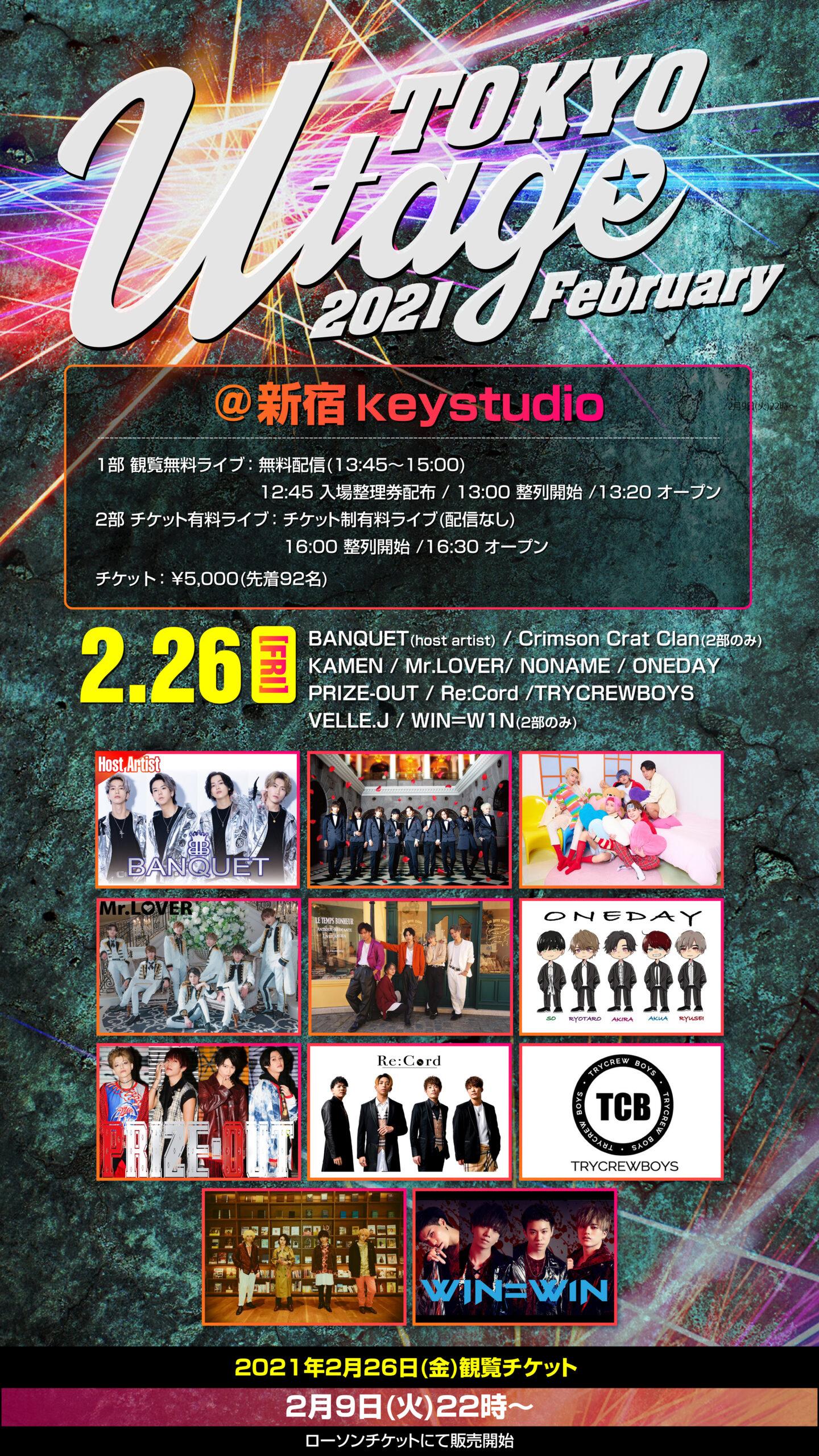 Utage☆2021 Febuary