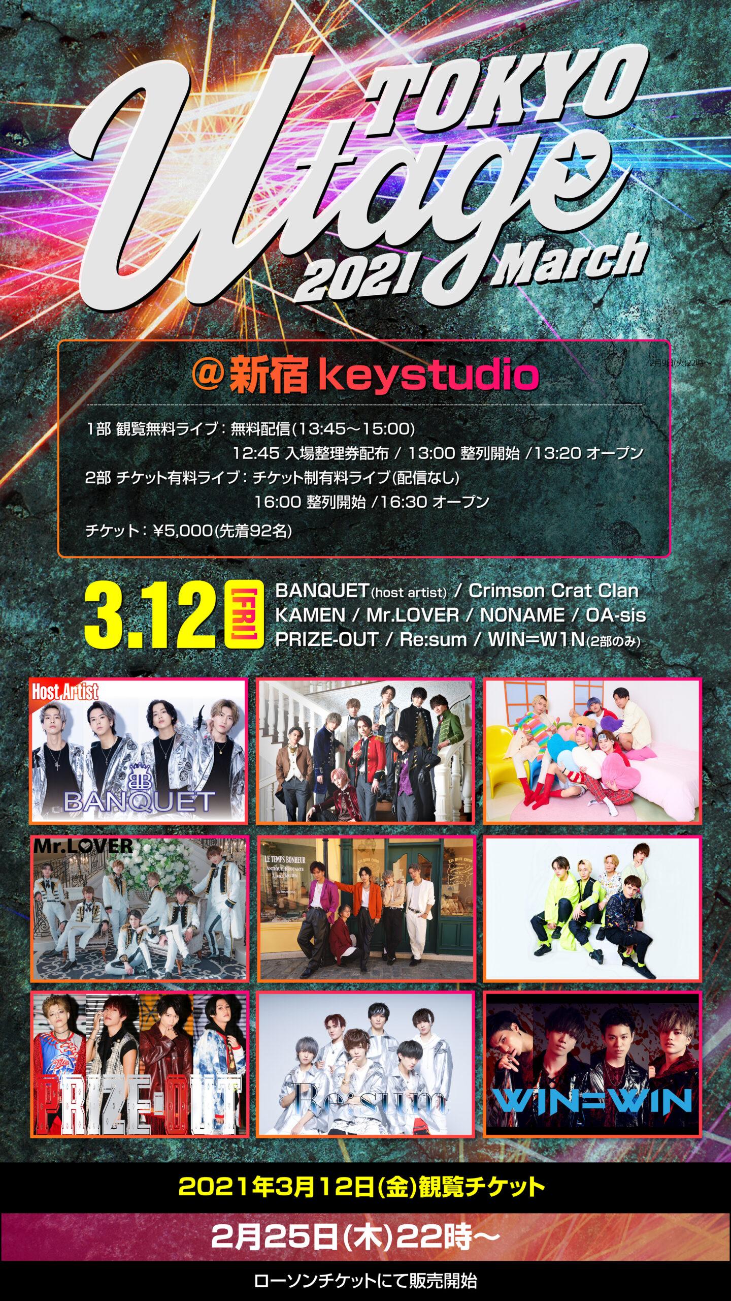Utage☆2021 March