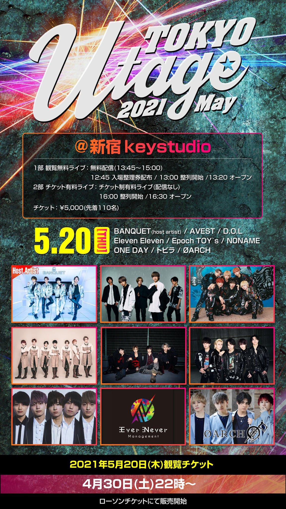 UTAGE☆2021 May