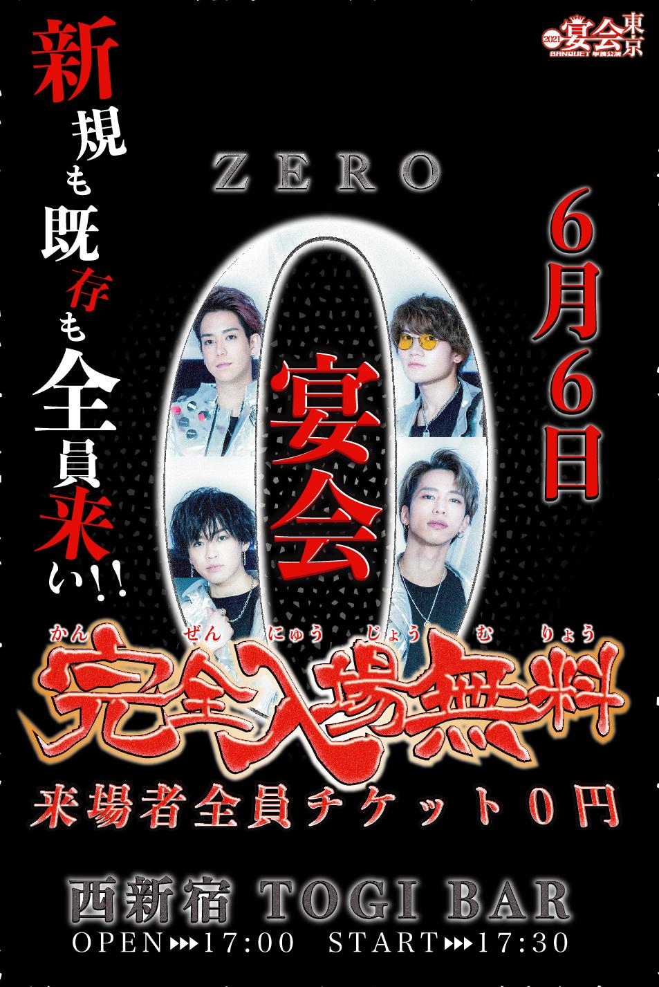 単独公演 宴会 〜東京公演〜 Free Live!!