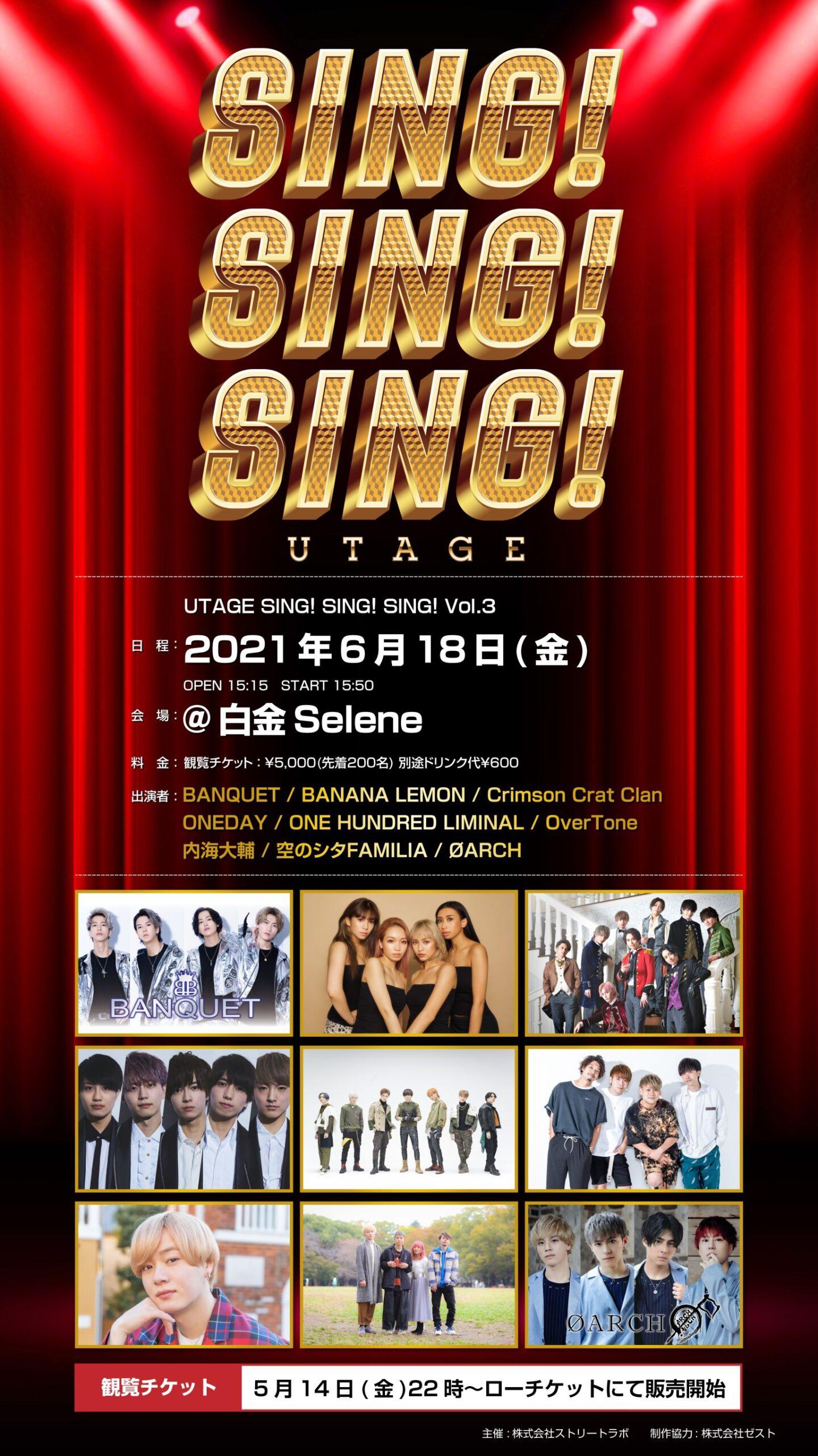 UTAGE SING!SING!SING! vol.3 @白金Selene