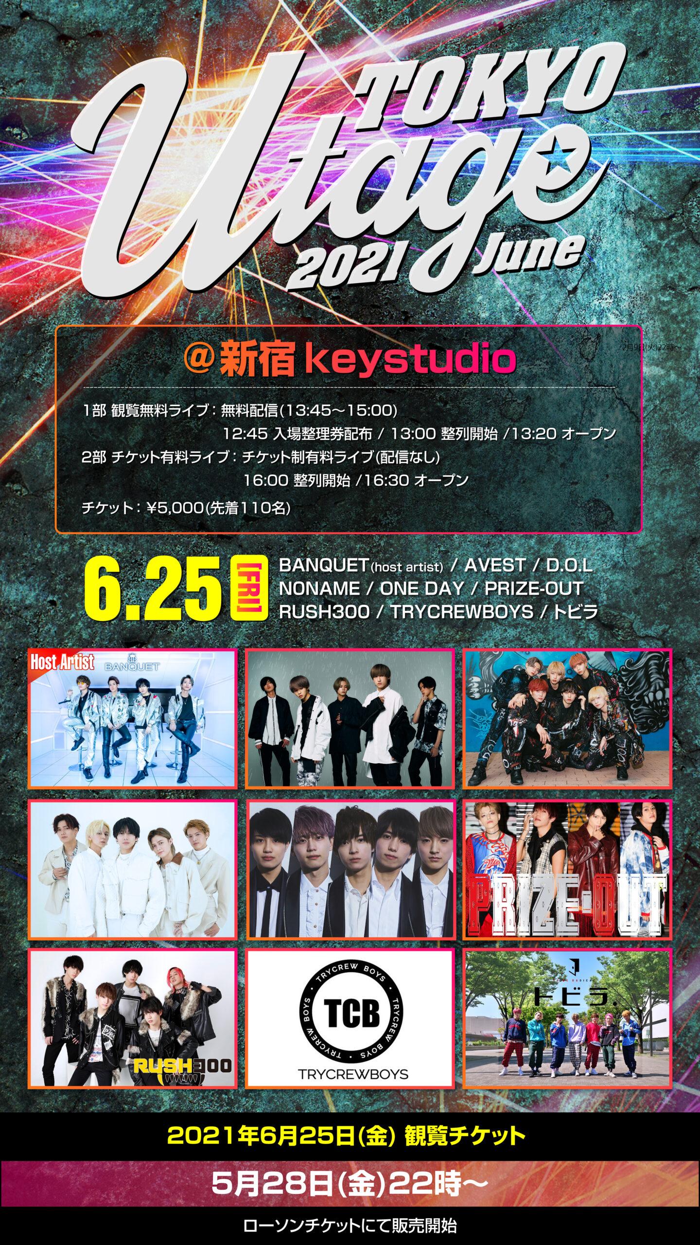 UTAGE☆2021 June