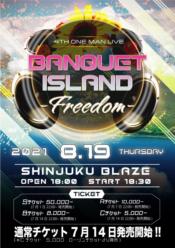4th OneManLive  BANQUET ISLAND ~Freedom~チケット購入ページ