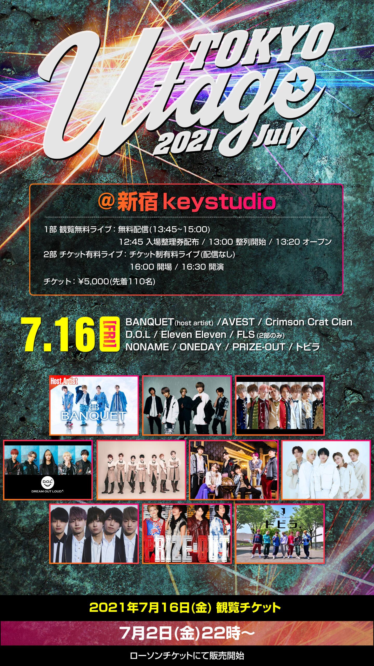 UTAGE☆2021 July