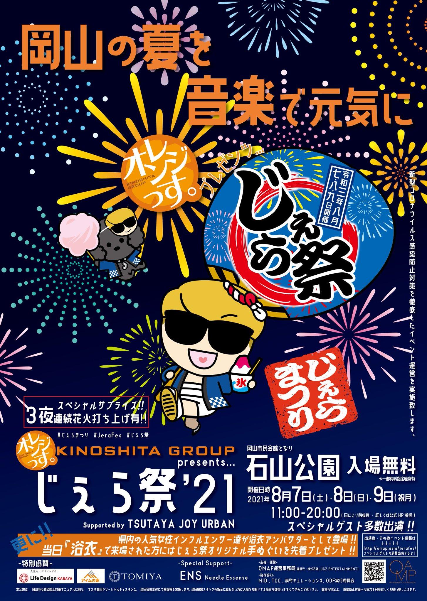 岡山じぇら祭'21