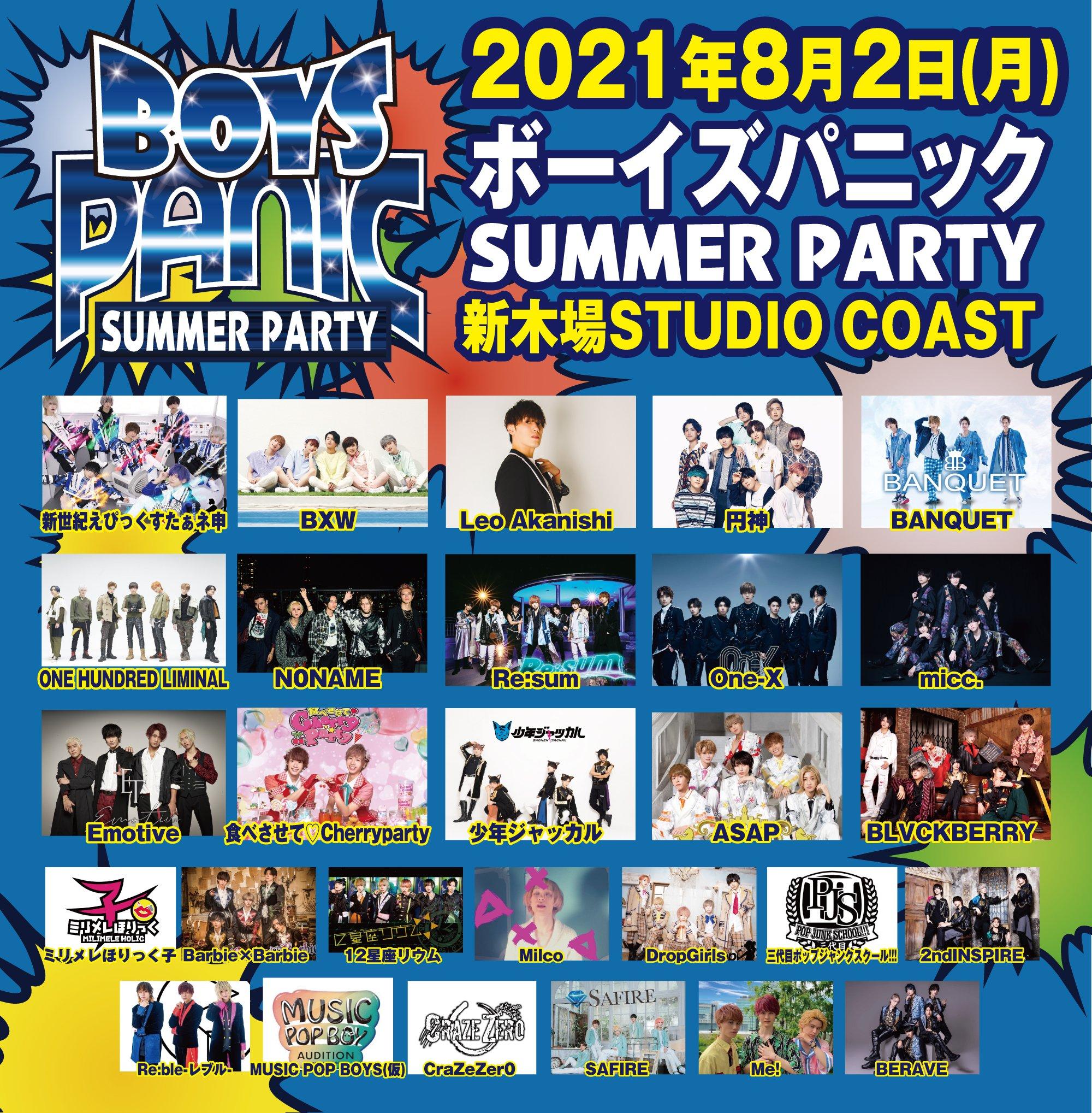 『BOYS PANIC 2021〜SUMMER PARTY〜』