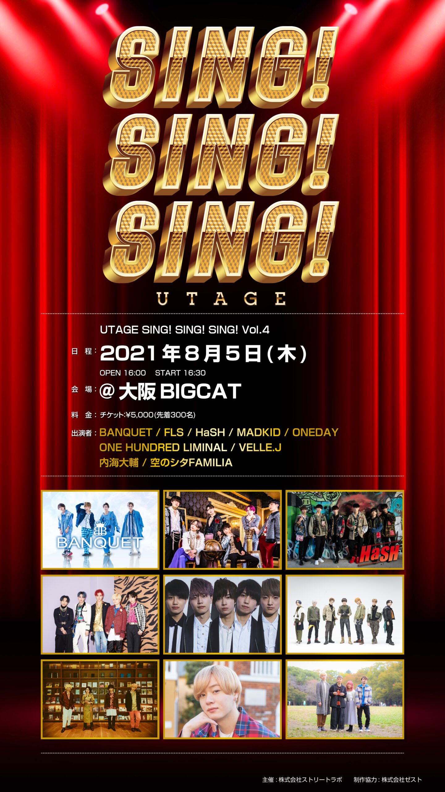 UTAGE SING!SING!SING! 大阪BIGCAT
