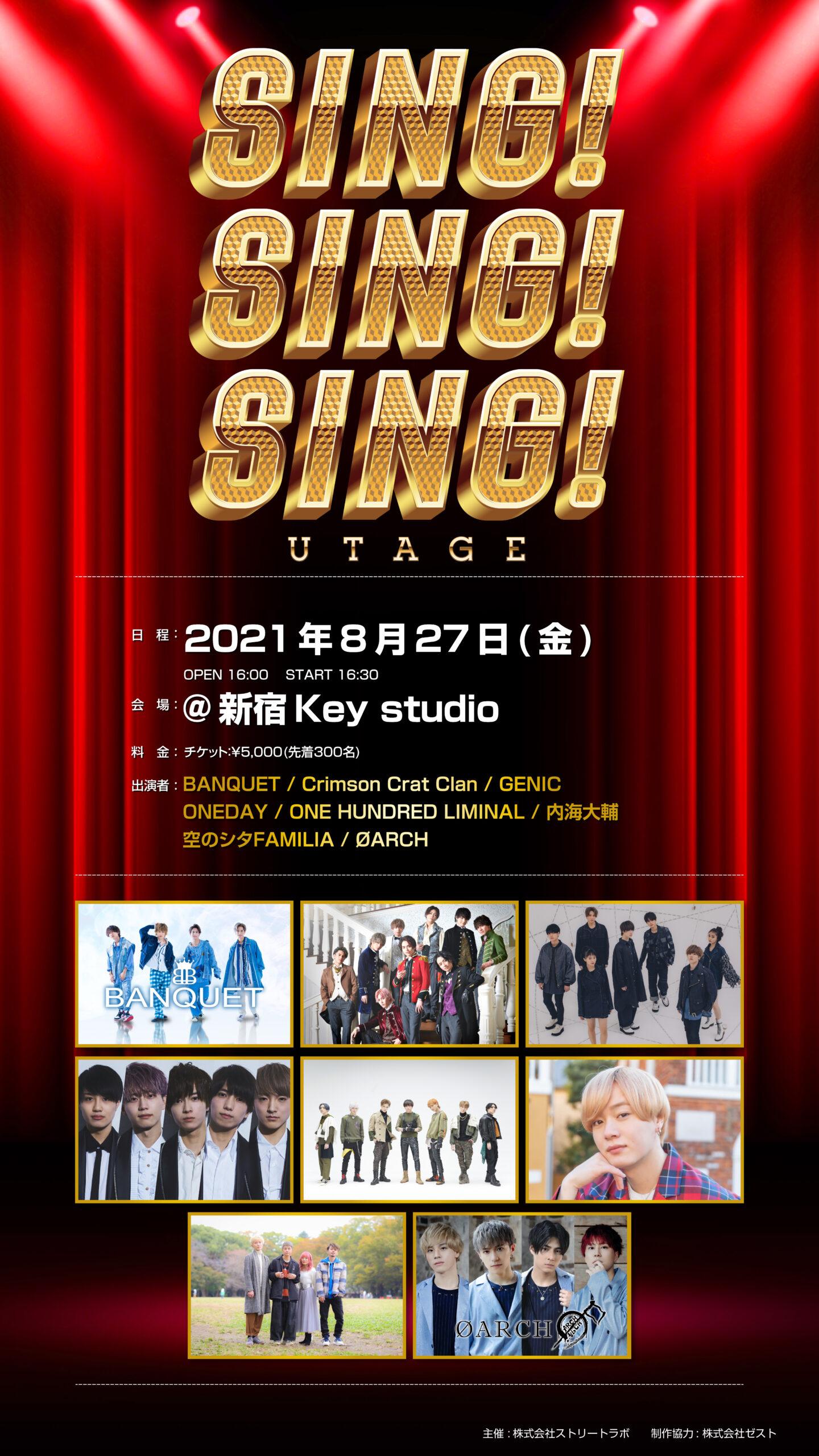 UTAGE SING SING!SING! vol.5