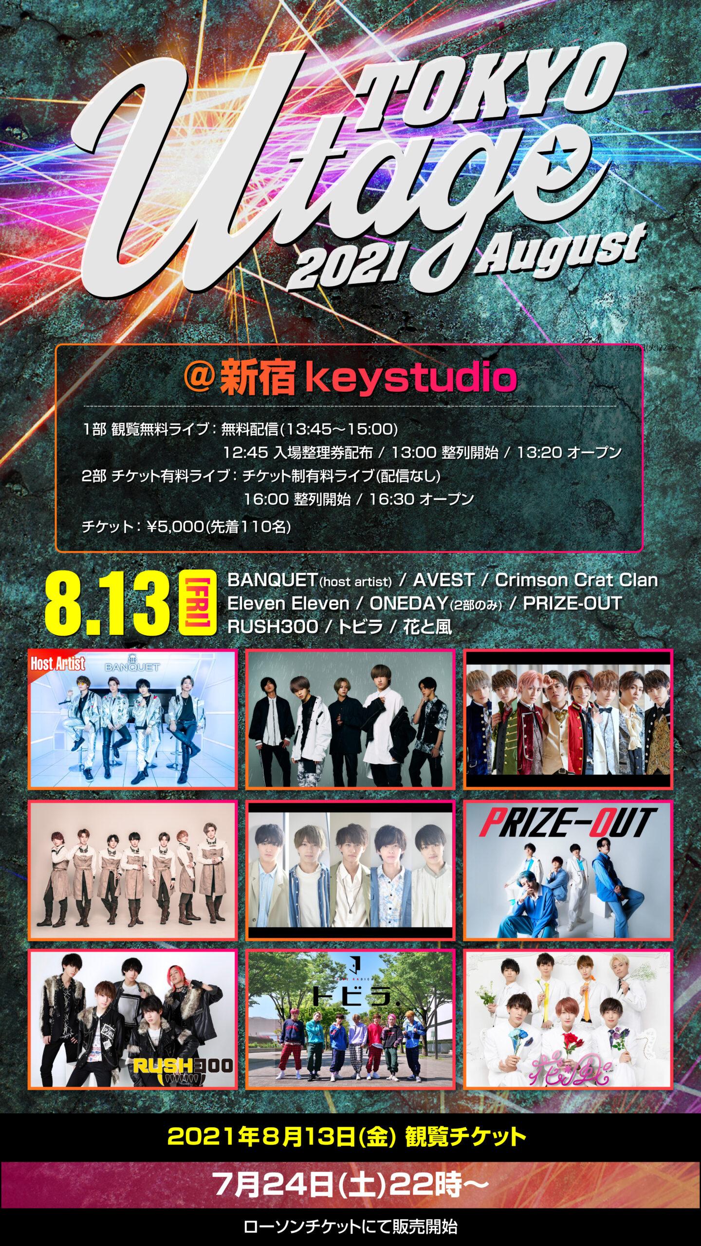 UTAGE☆2021 August