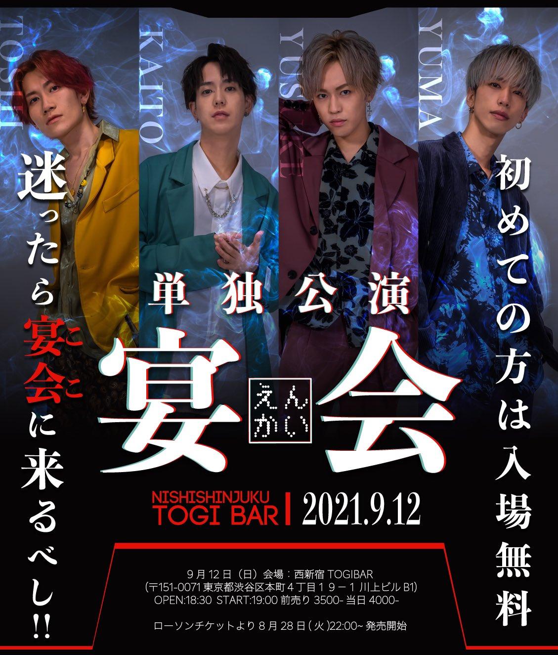 単独公演 宴会 〜東京公演〜