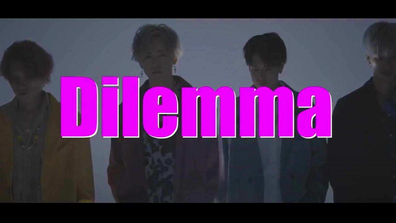 新曲「Dilemma」MV 公開!
