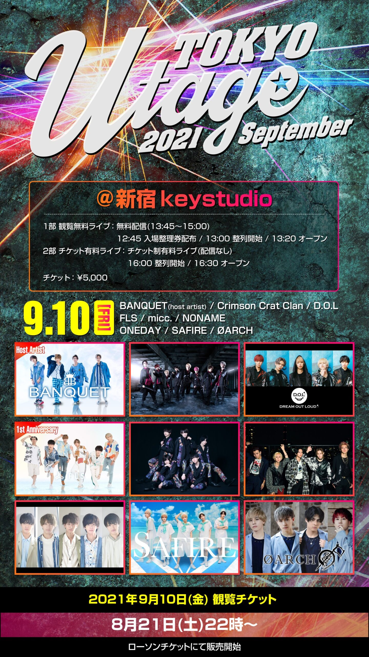 UTAGE☆2021 September