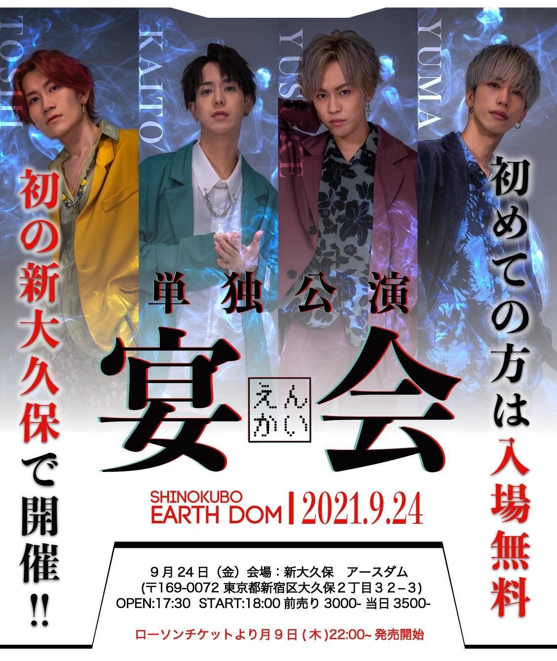 単独公演 宴会 -東京公演-