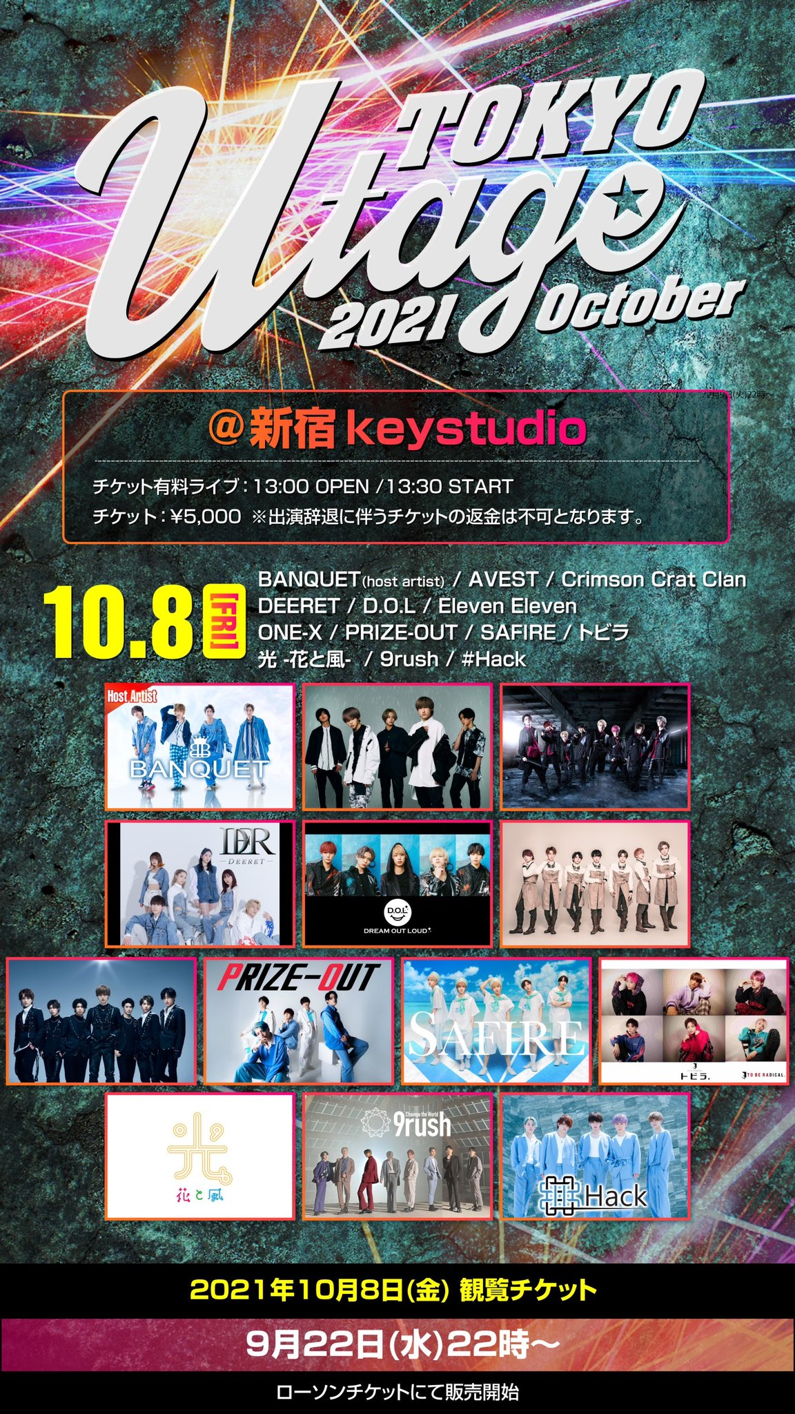 UTAGE☆2021 October