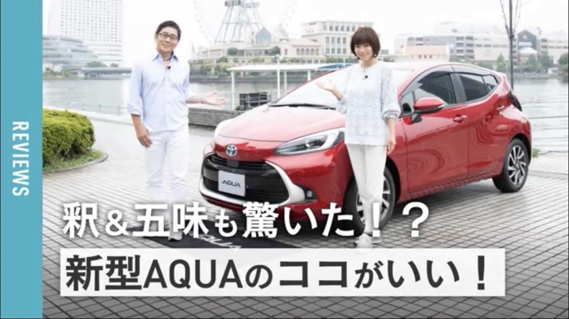 BANQUETの[Happy&Lucky]が『AQUA 新型イメージムービー 釈由美子×五味やすたか』のテーマソングに決定!